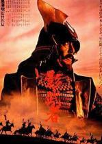 Akira Kurosawa: Stín bojovníka / Dvojník