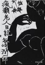 Džuničiró Tanizaki: Deník bláznivého starce